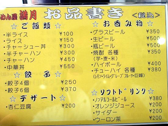 s-麺や満月メニュー2P7235557