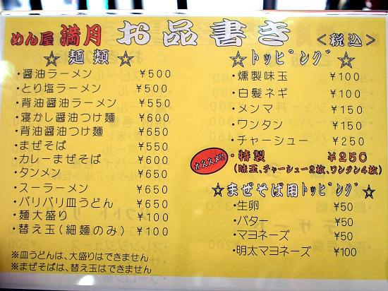 s-麺や満月メニューP7235556