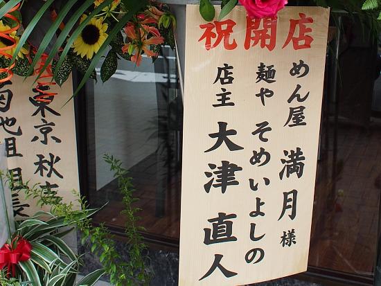 s-麺や満月花輪P7235564