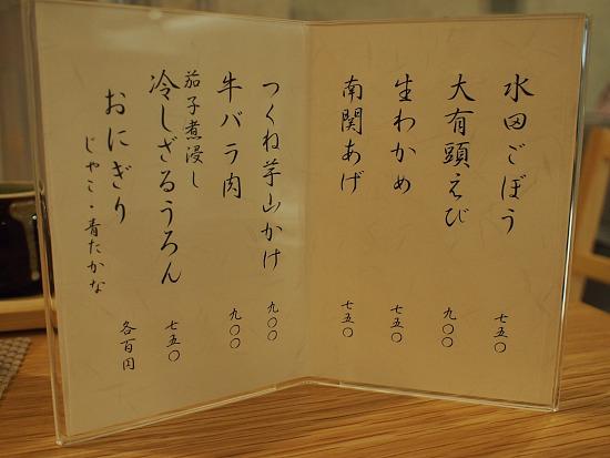 s-八幡メニューP7255590