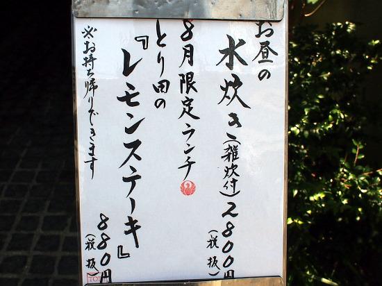 sーとり田メニューP8035748