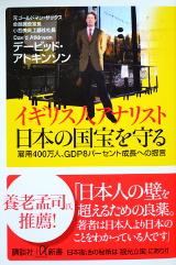 『イギリス人アナリスト 日本の国宝を守る』