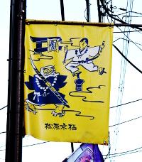 義経と弁慶(松原京極商店街)