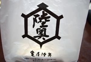 亀屋陸奥・松風