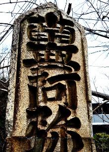 日ノ岡名号碑