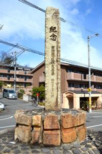 道路修築紀念碑