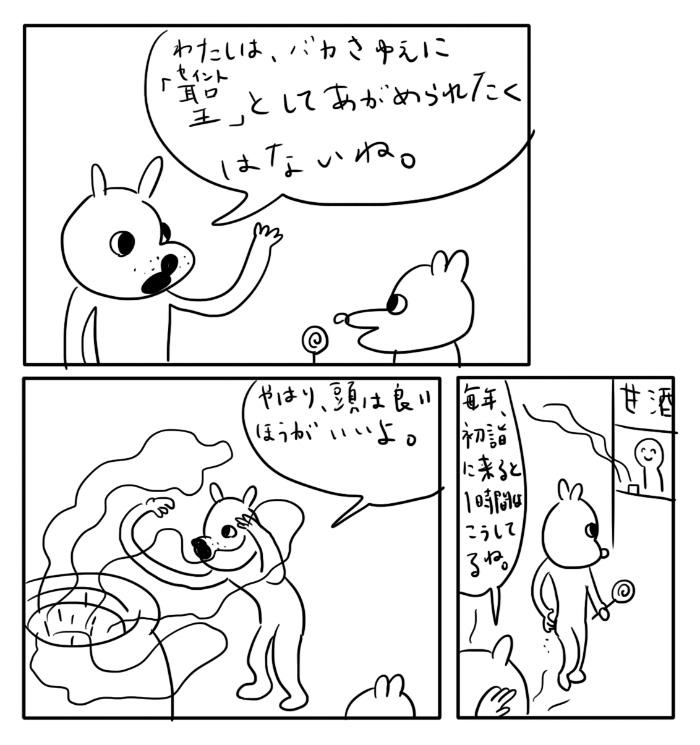 150105_hatumode.jpg