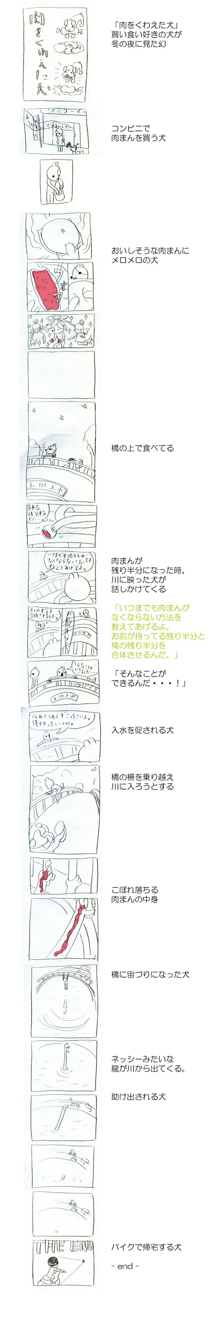 150113_nikuinu.jpg