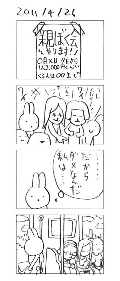 150306_yobiko2.jpg