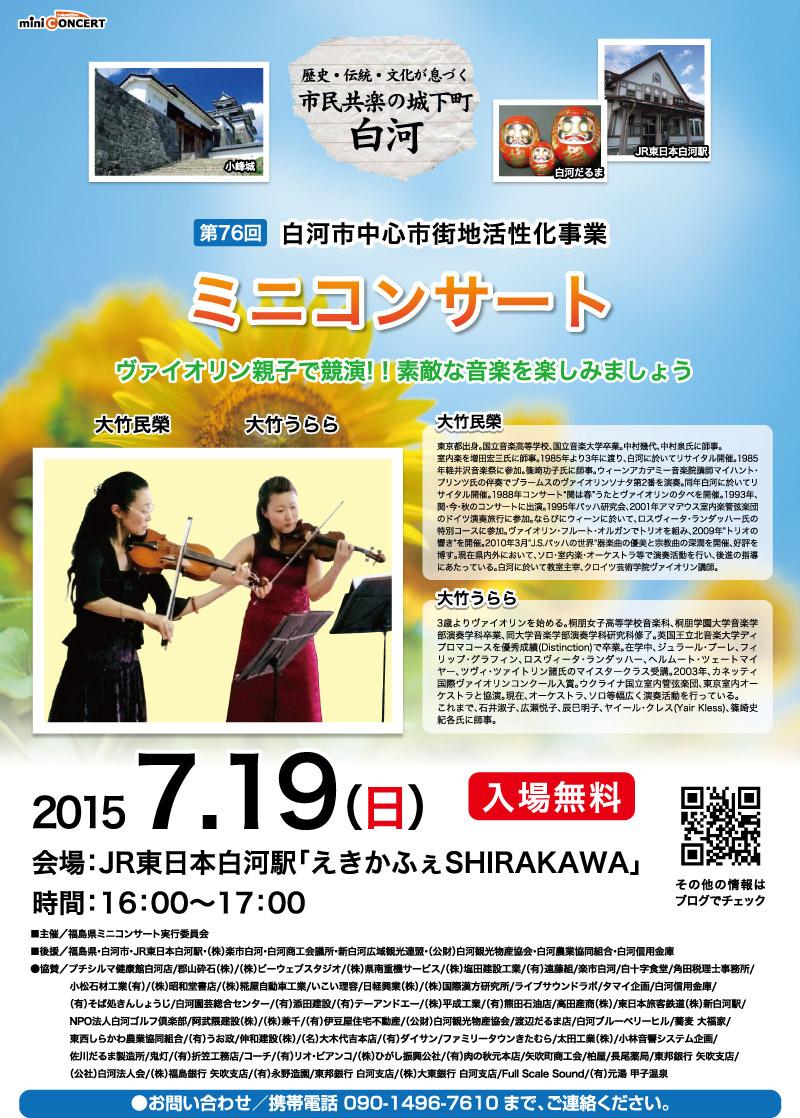 えきかふぇSHIRAKAWA7/19.jpg