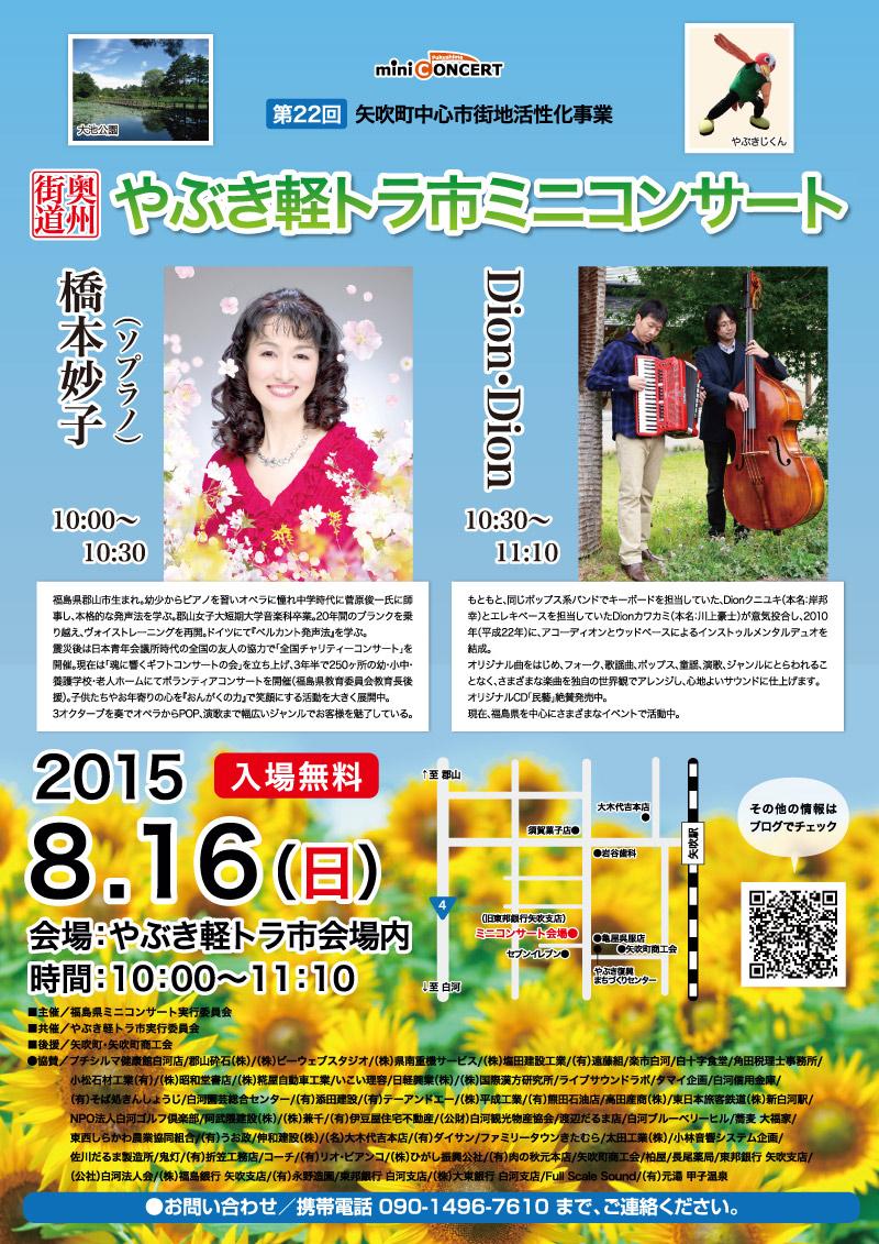 やぶき軽トラ市8/16.jpg