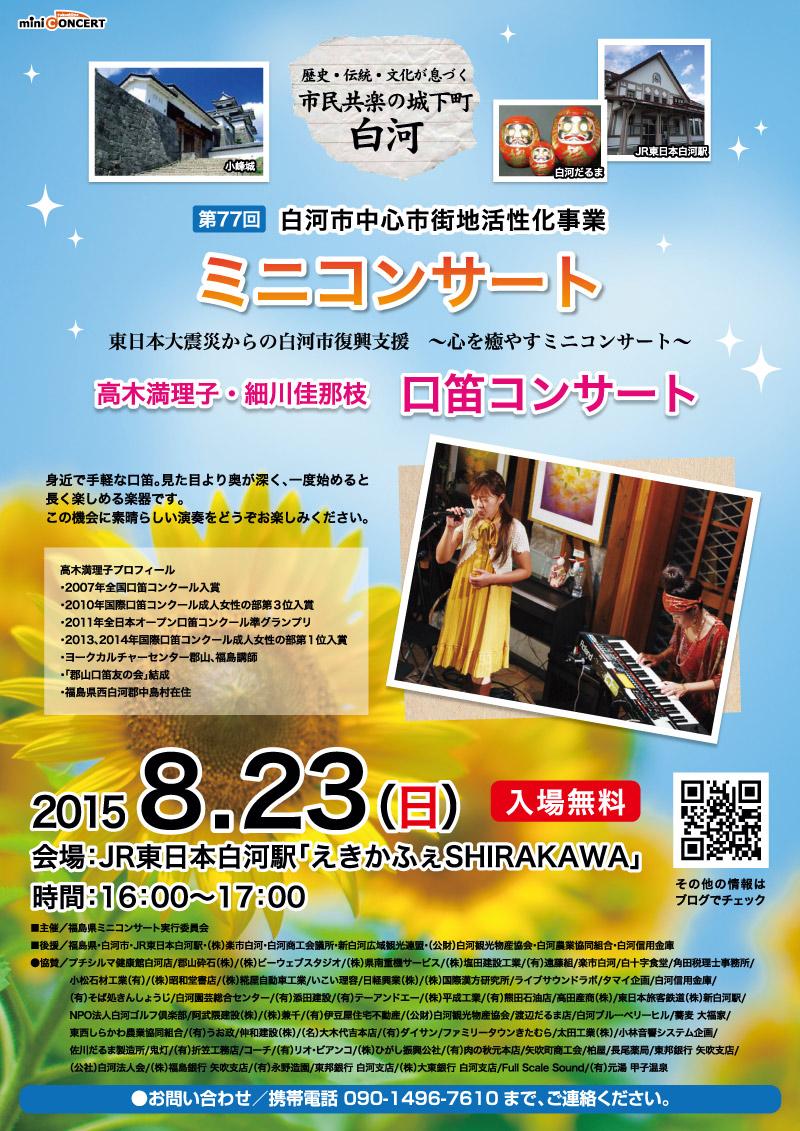 えきかふぇSHIRAKAWA8/23.jpg