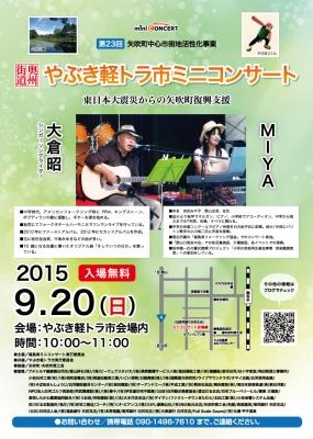 20150920_y.jpg