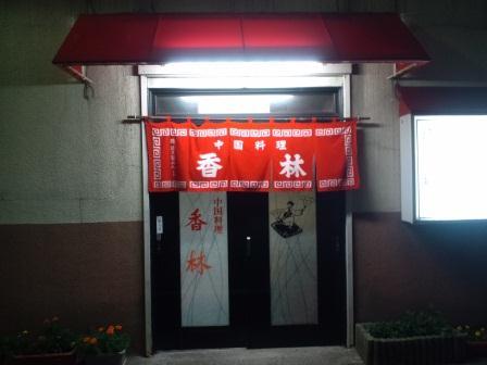 香林081401