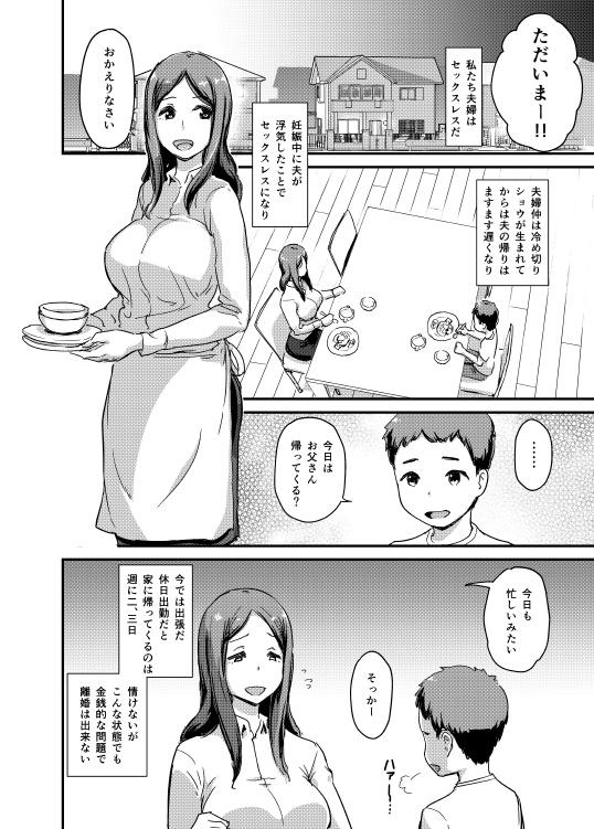 変換 ~ セックスレス_006