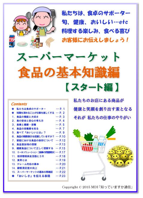 ▽食品知識基本編表紙サイト・