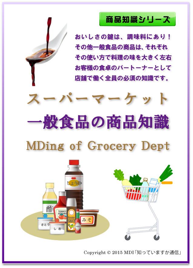 ★◆一般食品編表紙