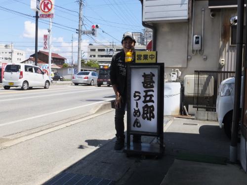 愛知県のツーリングクラブ 高山 甚五郎ラーメ7
