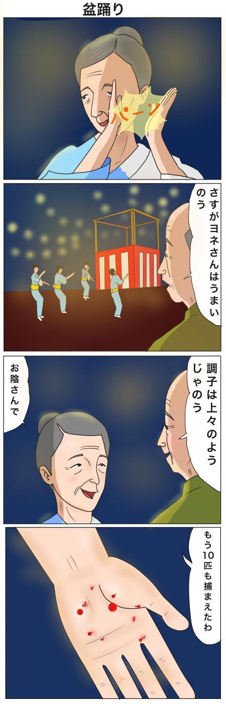 盆踊り+のコピー_convert_20150812075407