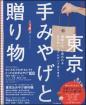 東京手土産表紙