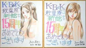 shikishi201508_0.jpg