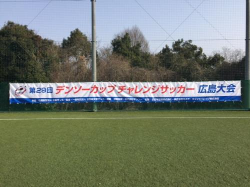 第29回(2015年)デンソーカップチャレンジサッカー広島大会(2015:2:26〜28)2/2