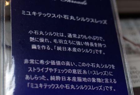御幸毛織110周年記念服地koishimaru小石丸蚕オーダースーツ生地