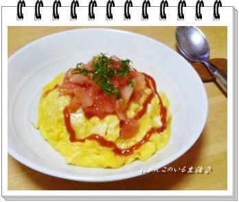 オムライス☆フレッシュトマトのせ