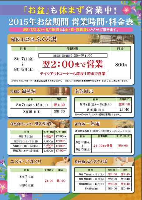 H27お盆営業時間・料金