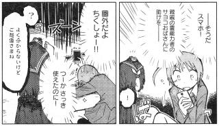 サヨコおばさん その2