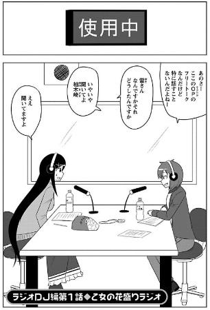ラジオDJ編