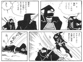 甲賀忍者 全滅