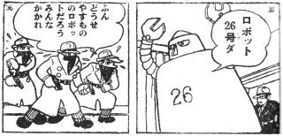 鉄人26号