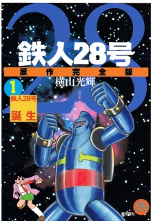 鉄人28号 完全版