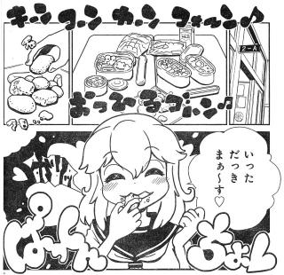 田部ちゃん