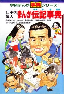 日本の偉人 まんが伝記事典