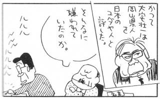 日本のユダヤ人