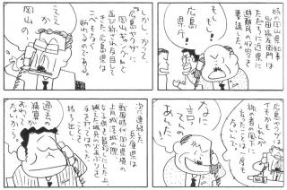 広島・兵庫