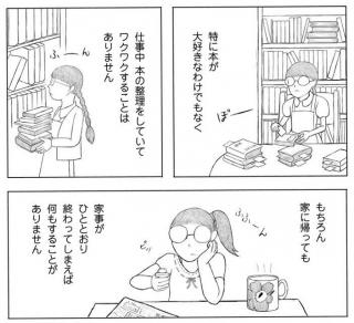 図書館勤務