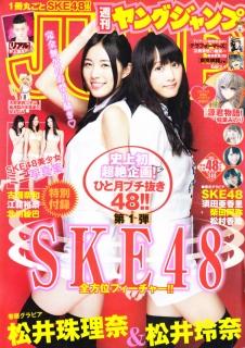 週刊ヤングジャンプ 2014・48号