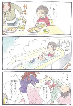 食事・お風呂・睡眠