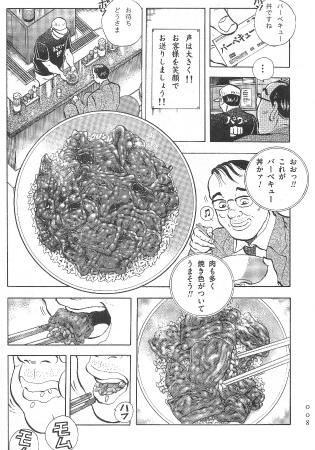 バーベキュー丼