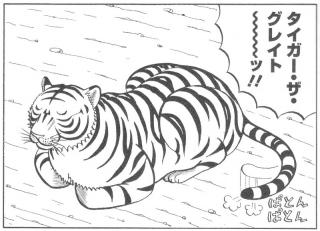 タイガー・ザ・グレイト