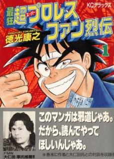 コミックス表紙