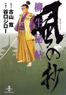 柳生秘帖 風の抄