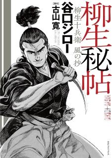 柳生秘帖 風の抄 SPコミックス
