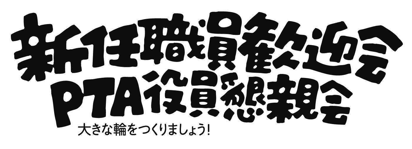 20150309_title_kangeikai.jpg
