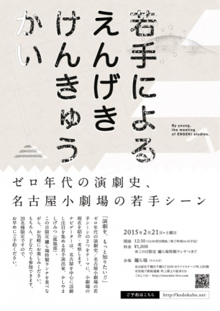 engeki_kenkyu.jpg