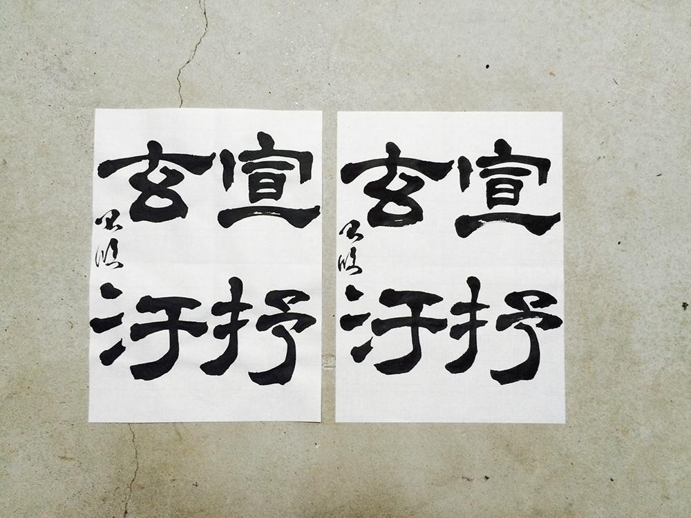20150817_rin_reikihi_1.jpg