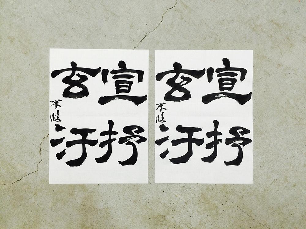 20150817_rin_reikihi_2.jpg